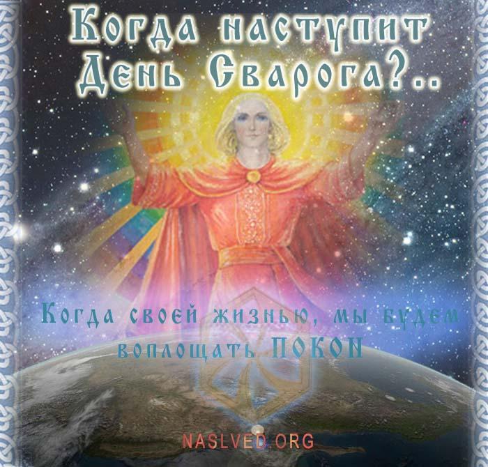 День Сварога - svarogday.com