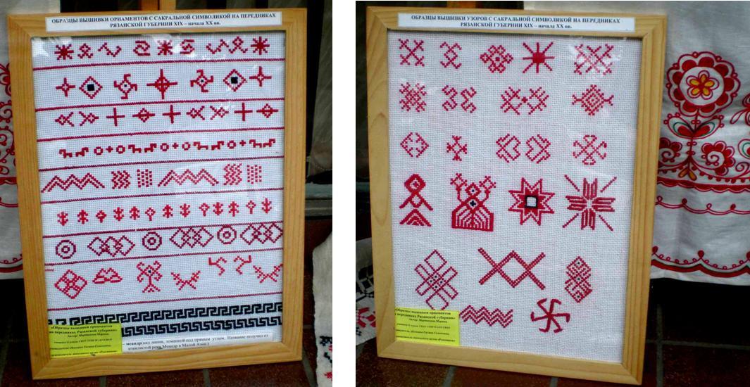 Вышивка и символика русского 15